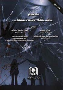نگرشی نو به تاثیر کیفی خانواده بر بزهکاری جلد 2 نویسنده روح الله شفیعی و شهریارغفاریون اصفهانی